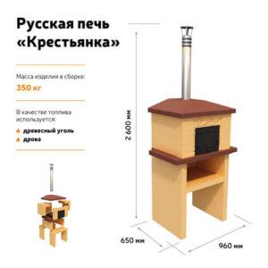 Русская печь «Крестьянка»