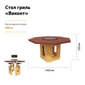 Стол-гриль «Виконт»